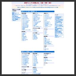 妖怪ウォッチ2攻略wiki[GAME-CMR.com]