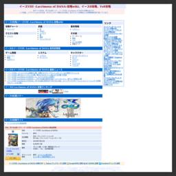 イース8攻略wiki[GAME-CMR.com]