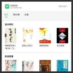 yuedu.baidu.com的网站截图
