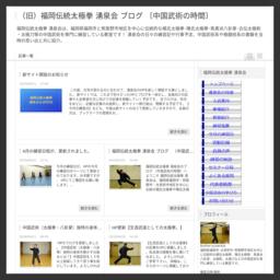 中国武術の時間