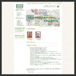沖縄雑貨の通販サイトならおきなわ雑貨市場
