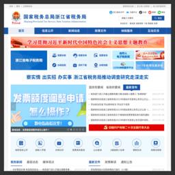 浙江国税电子税务局