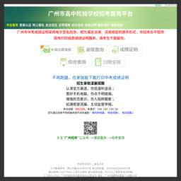 廣州市中考服務平臺網上報名 填報志愿 體育考試 口語考試 查.......