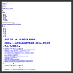 卓克艺术网_zhuokearts.com中国大型艺术类商业门户网站_最新拍卖资讯_最全艺术家库截图
