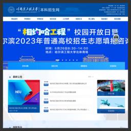 哈尔滨工程大学本科招生网