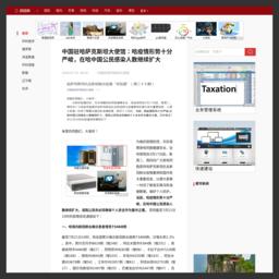 3w.huanqiu.com的网站截图
