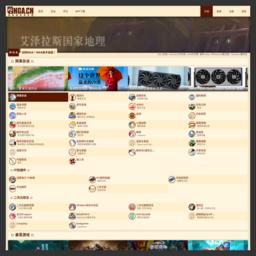 bbs.nga.cn的网站截图