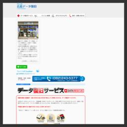 パソコン修理・データ復旧ならコムイン広島