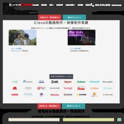 サービス紹介動画やアプリ紹介するための動画制作を手軽に | Crevo[クレボ]