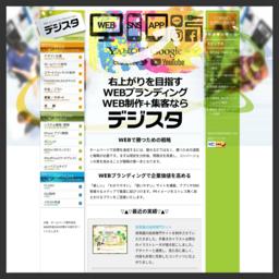 ホームページ制作 大阪 デジスタジオ