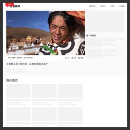 haokan.baidu.com网站截图