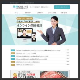 保険オンライン【公式サイト】