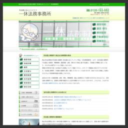 岡山で不動産登記・相続登記・法人登記なら登記プラザ
