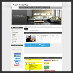 木戸のホームページ