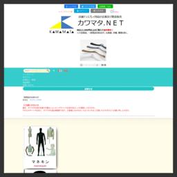 店舗用品なら カワマタ.NET
