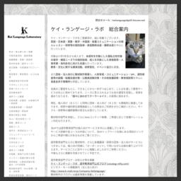 東京世田谷区 ケイ・ランゲージ・ラボ ことばの教室