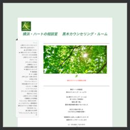 横浜ハートの相談室 黒木カウンセリング・ルーム