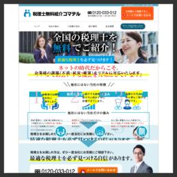 税理士紹介は大阪のコマテルへ|税理士・公認会計士