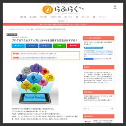 サイト運営者必見!アクセスを集める拡散力の高いSNSランキング 【シェア】