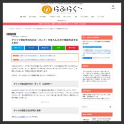 【ブログ】スマホサイトで稼ぐ手段としてnendを導入!簡単な登録方法をまとめました!