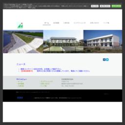 光安建設株式会社