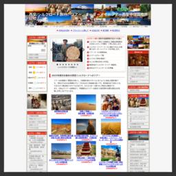 NWCTS by 西安中信国際旅行社