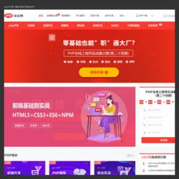 php中文网-教程_手册_视频-免费php在线学习平台