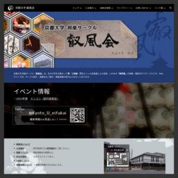 京都大学邦楽サークル 叡風会