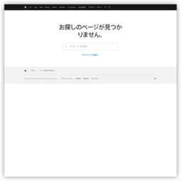 https://support.apple.com/ja-jp/HT203787