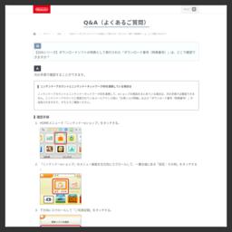 https://support.nintendo.co.jp/app/answers/detail/a_id/32104/related/1/session/L2F2LzEvdGltZS8xNDkyNjU1OTcyL3NpZC9mVVlENnJyMEh6N3ZwNmRNbm9vTmREa19ZVjBFRDdQMEZaTG1FWW9LS3ZwTENEUDZuczlYeG1LZGVlQUg1SUw5JTdFVld3eG5hWG85SnN0bGhGQm84RXZySVRXeFo0V0xnSGdsVVd4VlNuRFEwN1NRR1VjVENaJTdFTlFnJTIxJTIx