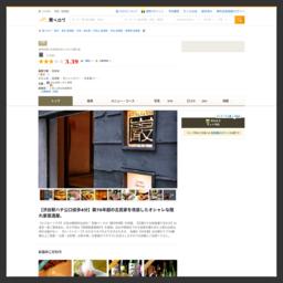巖 (いわお) - 渋谷/居酒屋 [食べログ]