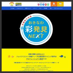 沖縄ダイビング スクール ティーダ