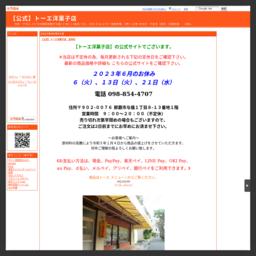 トーエ洋菓子店