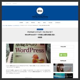 Wordpressのテーマを自作したので構成や色々と考えたことを紹介してみる 渡邉 充敏 Com