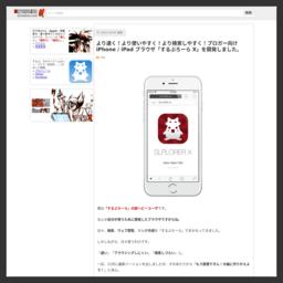 より速く!より使いやすく!より検索しやすく!ブロガー向け iPhone / iPad ブラウザ「するぷろーら X」を開発しました。