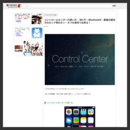 コントロールセンターの使い方 - Wi-Fi・Bluetooth・画面の縦向きのロック等のオン・オフを速攻で出来る!