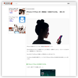 iPhone XでFace ID(顔認証)を設定する方法。(使い方)