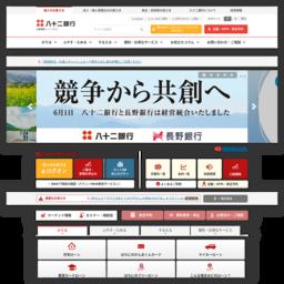 八十二銀行 臼田支店