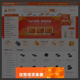 硬之城 - 电子元器件采购网_元器件交易网上商城