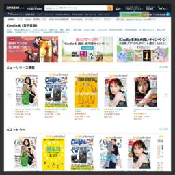 【最大50%OFF】Kindle本まとめ買いセール