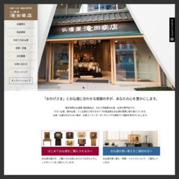 仏壇屋 滝田商店