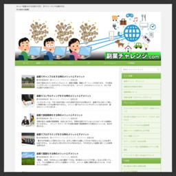 副業チャレンジ.com