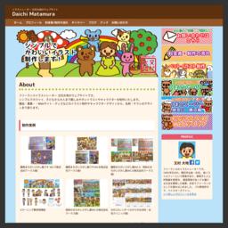 イラストレーター 又村大地のウェブサイト