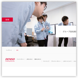 デンソー [業種:電気機器 証券コード:6902]の採用情報