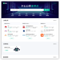 www.kanzhun.com的网站截图