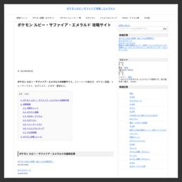 ポケモン ルビー・サファイア・エメラルド版の攻略サイト