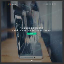 图表秀——免费在线图表制作工具,数据可视化工具