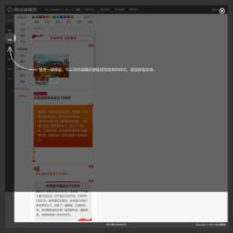 易点微信编辑器_微信公众号排版_公众号软文编辑_公众号图文编辑_微信图文排版工具_微信内容排版软件_微信公众平台素材编辑-易点编辑器