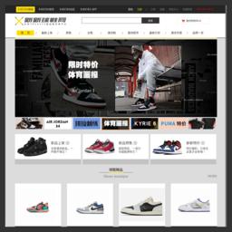 新新球鞋網