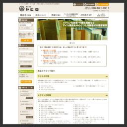 アイカ製品の総合販売代理店【株式会社ヤヒロ】